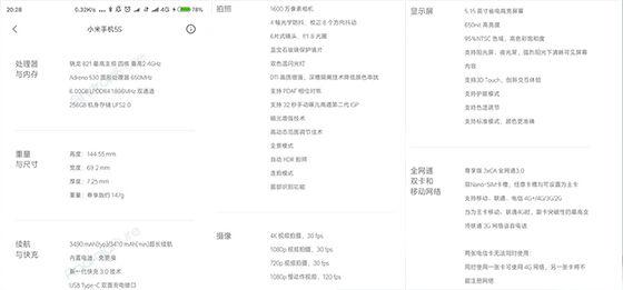 Bocoran Spesifikasi Xiomi Mi 5s