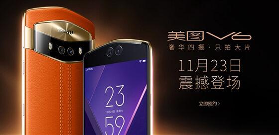 Meitu V6 Handphone China Aneh