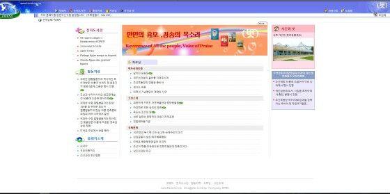 28 Situs Yang Bisa Diakses Oleh Warga Korea Utara 3 42947