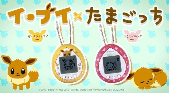 Gadget Pokemon Tamagotchi 1fdb5