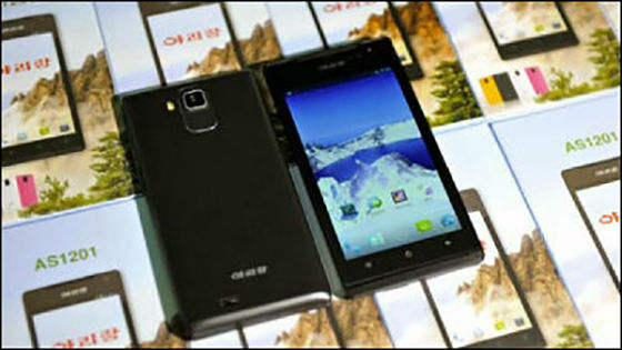 Smartphone Korea Utara 02 66290