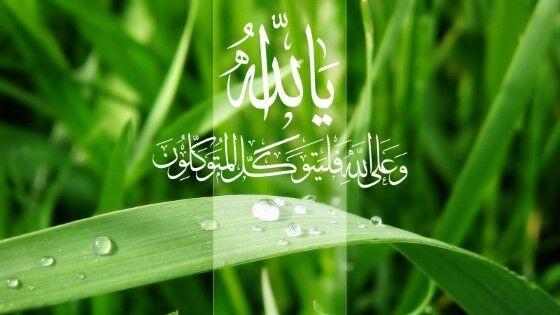 Wallpaper Islami Hd Keren Pc Kaligrafi 04 2dcf8