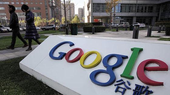 Google China Dec6c