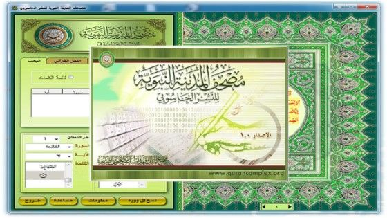 Quran4 Al Quran Mushaf Madinah Custom 3c661