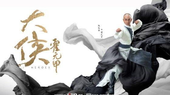Nonton Film Huo Yuan Jia Heroes 2020 1f39a