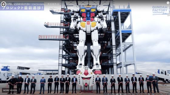 Giant Moving Gundam 66ea6
