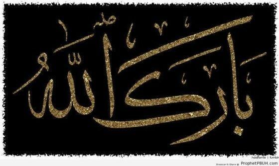 Ucapan Ulang Tahun Islami Buat Pacar E445f