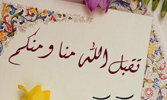 Ucapan Idul Fitri: Kumpulan Ucapan Selamat Hari Raya Idul ...