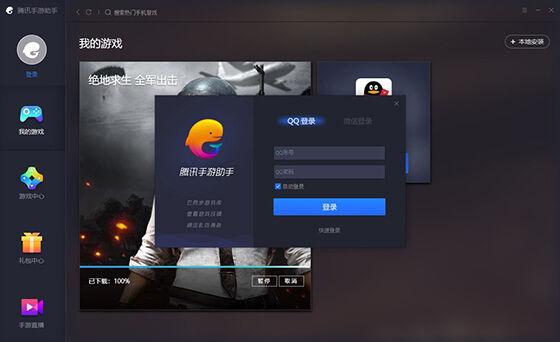 Cara Main Pubg Mobile Di Pc Tencent E1af4