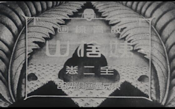 Anime Tertua Di Dunia 4 Bb200