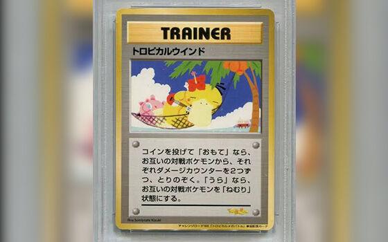 Kartu Pokemon Termahal A1 0fef2