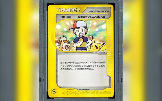 Kartu Pokemon Termahal A2 07c30