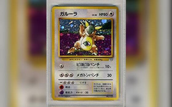 Kartu Pokemon Termahal A6 606fc