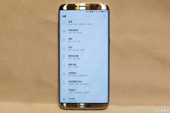 Penampakan Resmi Samsung Galaxy S8