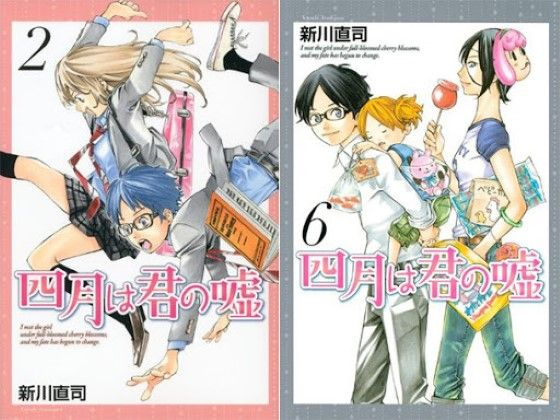 Shigatsu Wa Kimi No Uso Manga D8b41