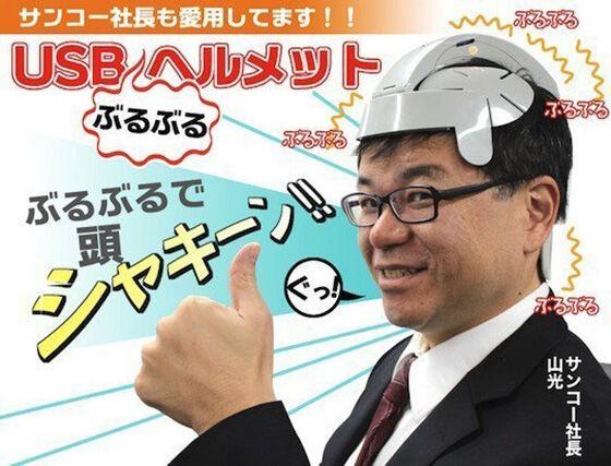 Teknologi Aneh Jepang 04