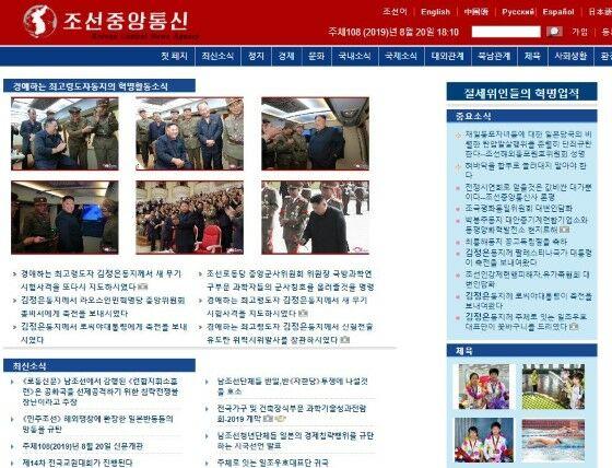 28 Situs Yang Bisa Diakses Oleh Warga Korea Utara 6 F7c54