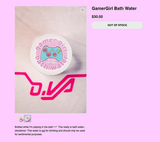 Gamergirl Bath Water 98544