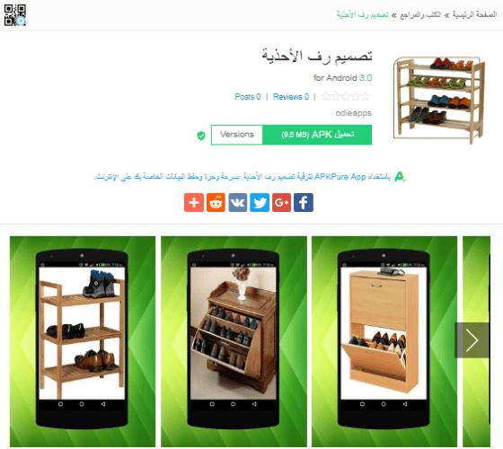 Aplikasi Android Terjangkit Malware 1 E3dd5