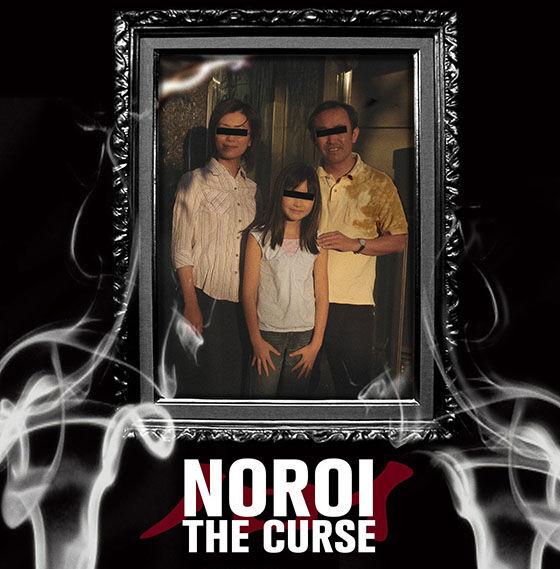 Noroi C7723