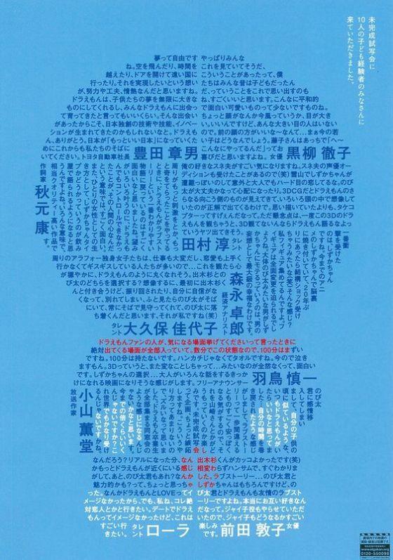 Download Wallpaper Doraemon 01 25335