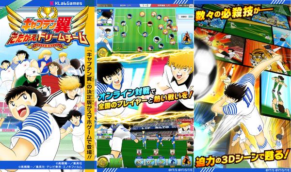 Captain Tsubasa Fight Dream Team Tatakae 1