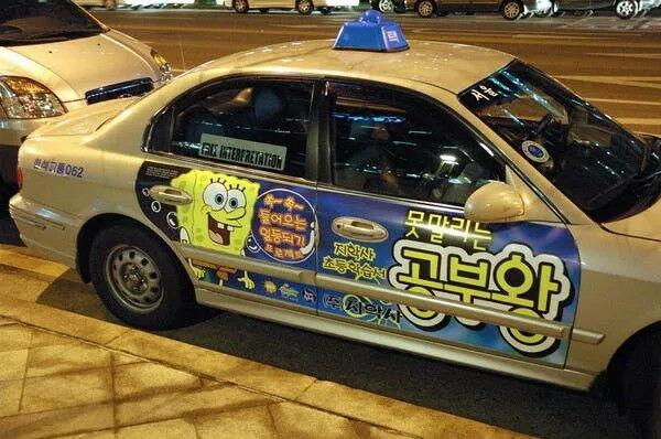 Korean Taxi Legend Photo U2 Picsay 31e35