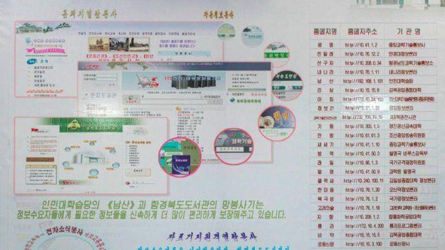 Teknologi Buatan Korea Utara 6 73bd8