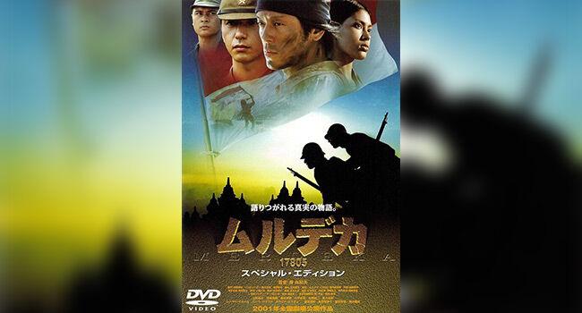 Film Indonesia Yang Dilarang Tayang 6 3b552