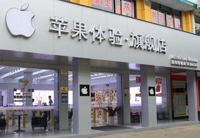 Iphone Store Zhejieng