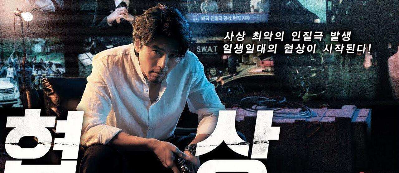 10 Film Korea Terbaru yang Harus Kamu Tonton Bulan Oktober 2018
