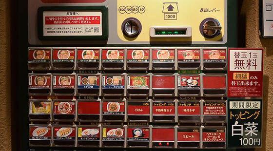 Vending Machine Aneh Jepang 6 F0754