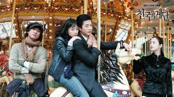 Nonton Drama Korea Stairway To Heaven B9b13